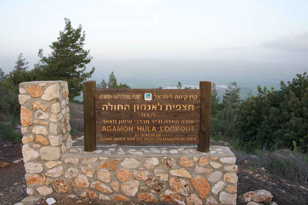 Entrance to Agamon Hula Lookout/Observation Point