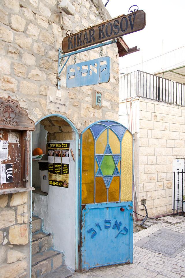 Entrance to Kikar Kosov Synagogue
