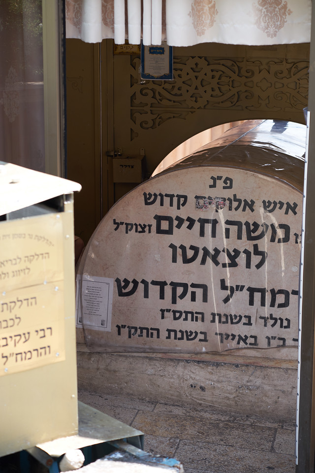 Women's section of Rabbi Akiva's Tomb.
