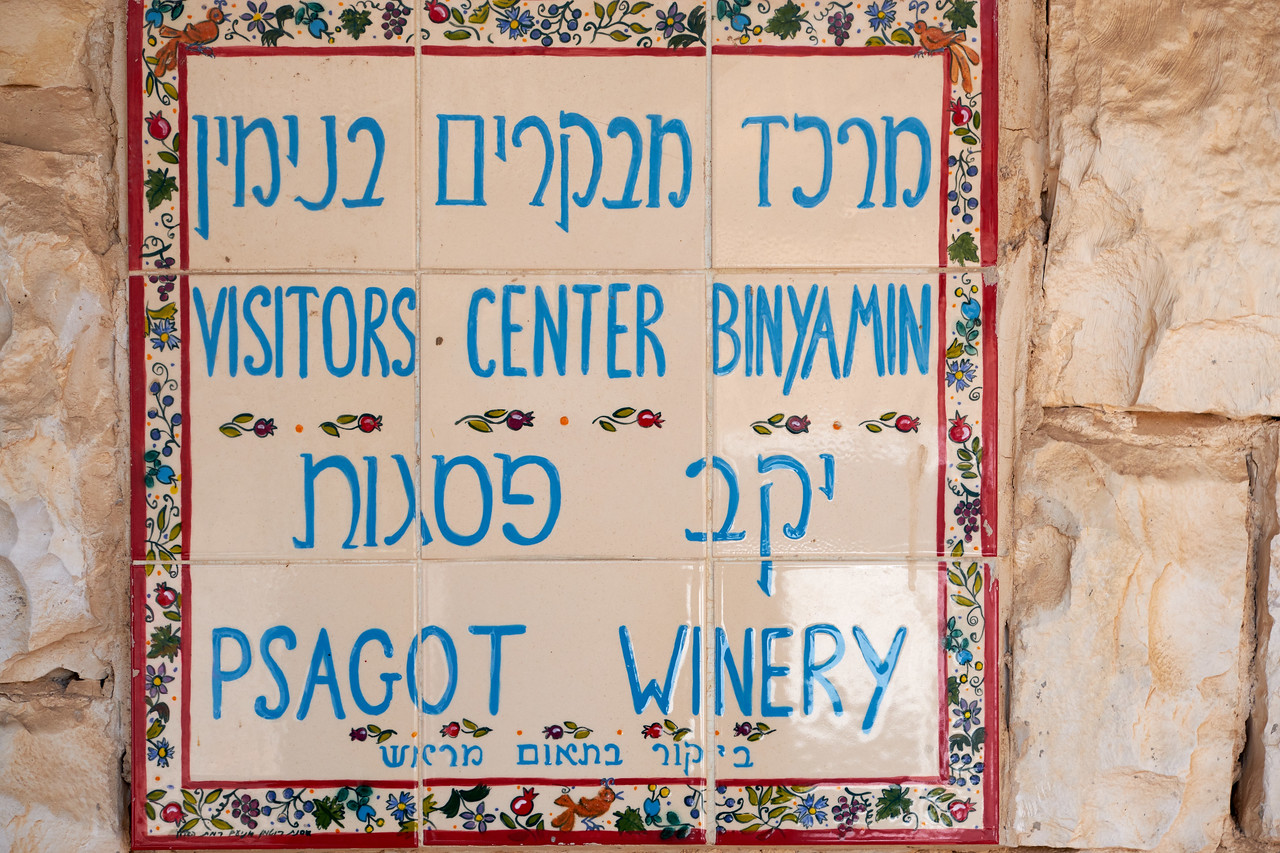 Entrance to Psagot Winery.