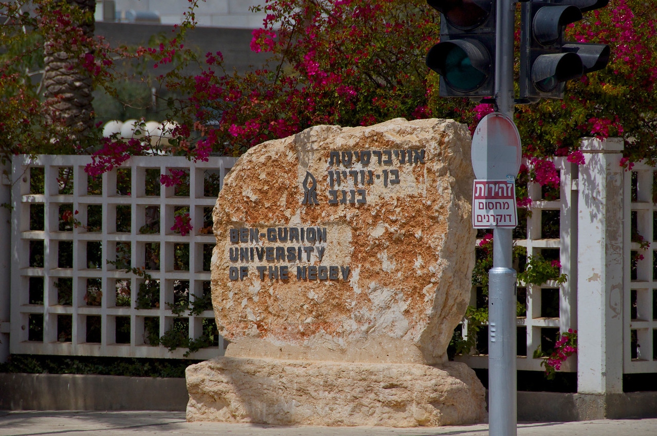 Sign in Front of Ben Gurion University