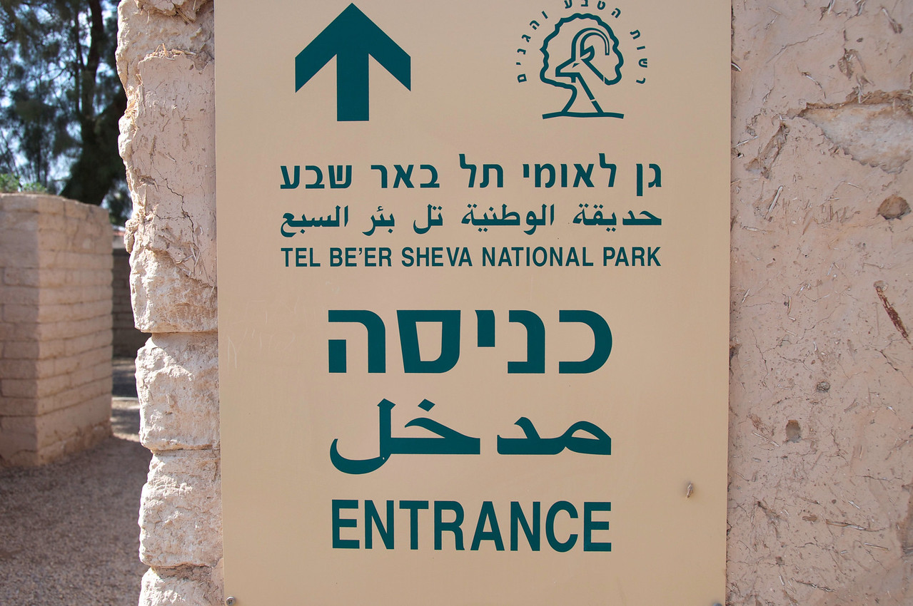 Tel Be'er Sheva is an archeological site in southern Israel believed to be the remains of the biblical town of Beersheba