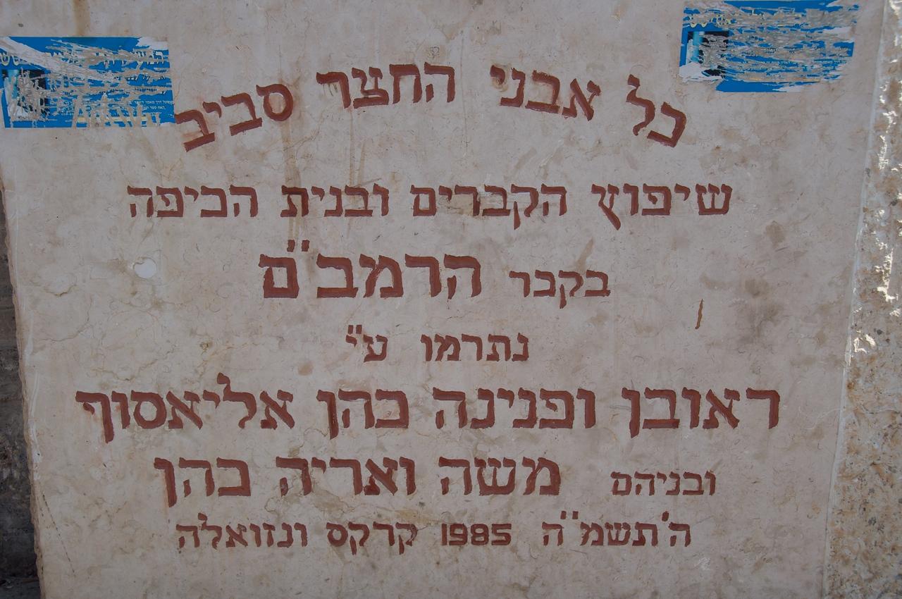 Tiberias & Tsfat 9-19-11 2011-09-1903-09-29
