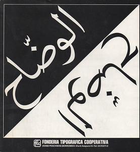 Prospectus of the Arab type designed by Umberto Fenocchio for FTC. 1970s.