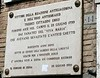 Synagogue, Vicolo delle Scotte, Siena, 17 April 2015 2.  This plaque remembers the bicentenary of an attack on Siena's ghetto in 1799.