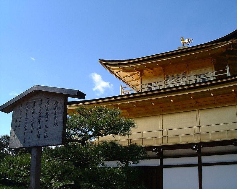 Kinkakuji<br /> Kyoto 2004