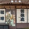 Shutter art, Nakamise Street, Tokyo