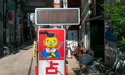 14 Osaka streets © David Bickerstaff