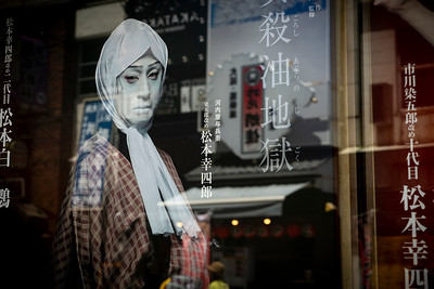10 Kabuki in Osaka © David Bickerstaff