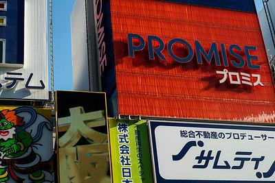 17 Osaka streets © David Bickerstaff