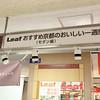 14.8_伊勢丹02