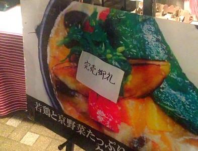 2014.5_増上寺03