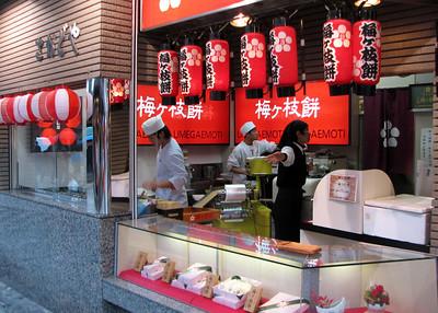 IMG_8510 daizafu main street- umegae mochi (plum stick mochi)