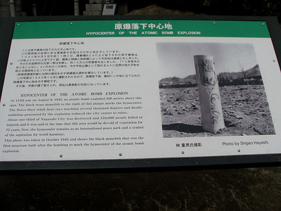 IMG_8278 nagasaki-atomic ground zero