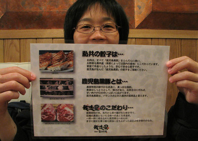 IMG_8416  kagoshima- kuro buto (black pigs)