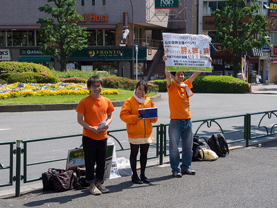 Help for Fukushima