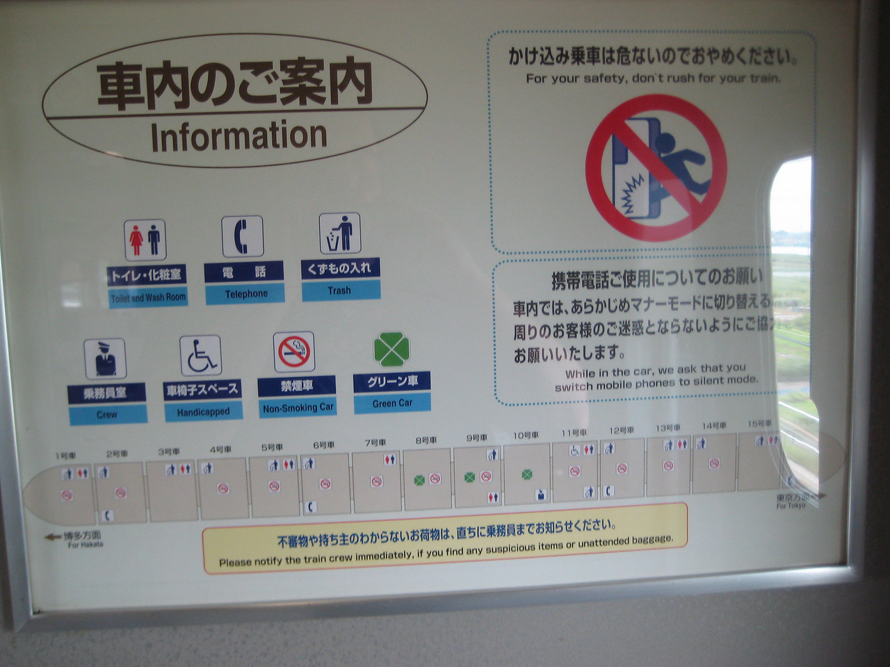 As we were riding along, we checked out the diagram of the shinkansen (bullet train). Green cars had the fancy accommodations, but our rail passes covered only the more proletarian means of travel so we were restricted to the non-green cars.