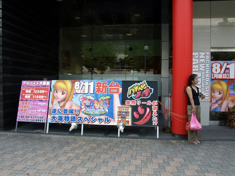 I just love Japan. I have no idea what was being advertised here, but everywhere you look has the big-eyed anime characters.