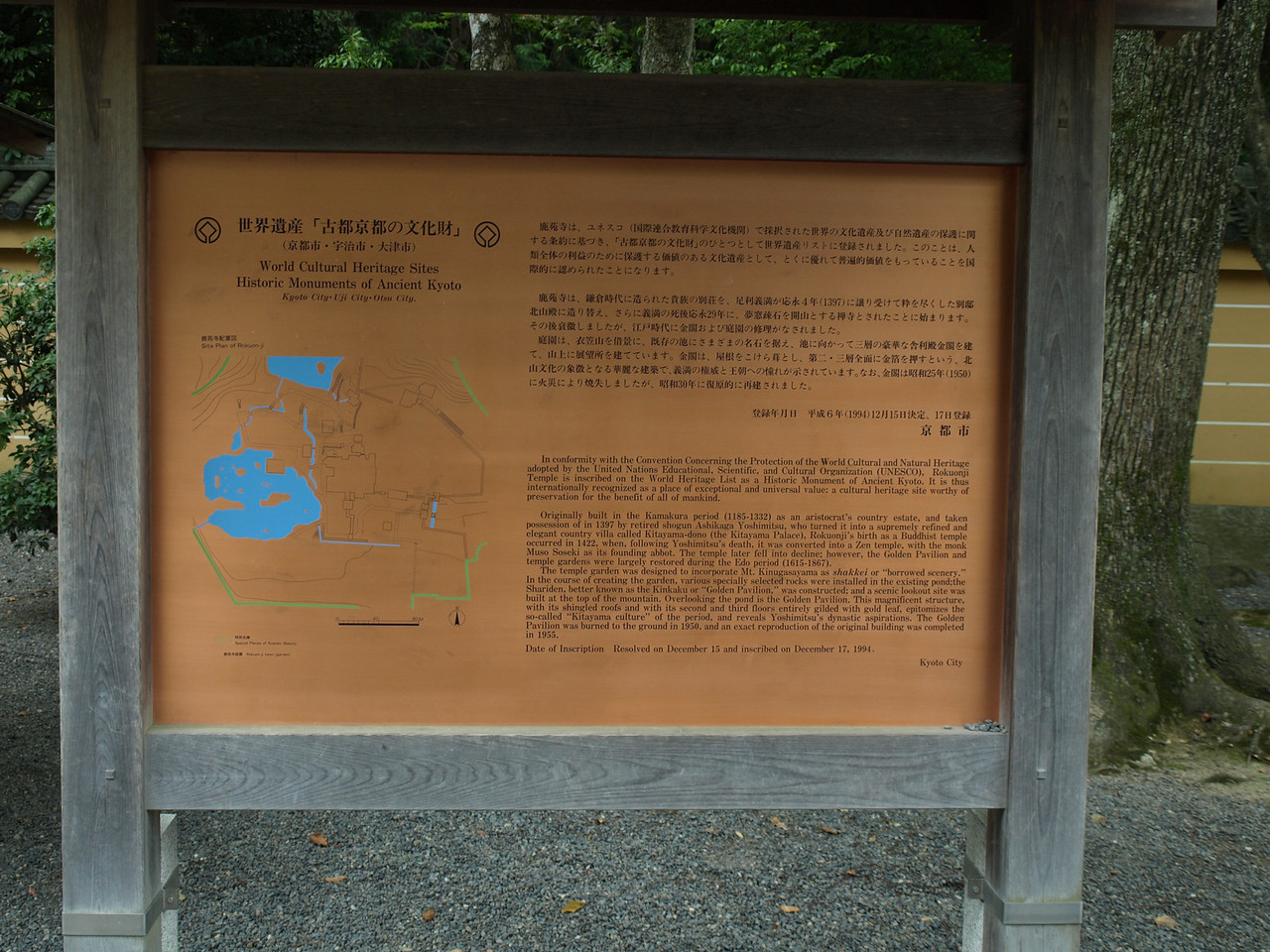 As the sign notes, the original Golden Pavilion was burned to the ground in 1950 and an exact reproduction of the structure was rebuilt in 1955