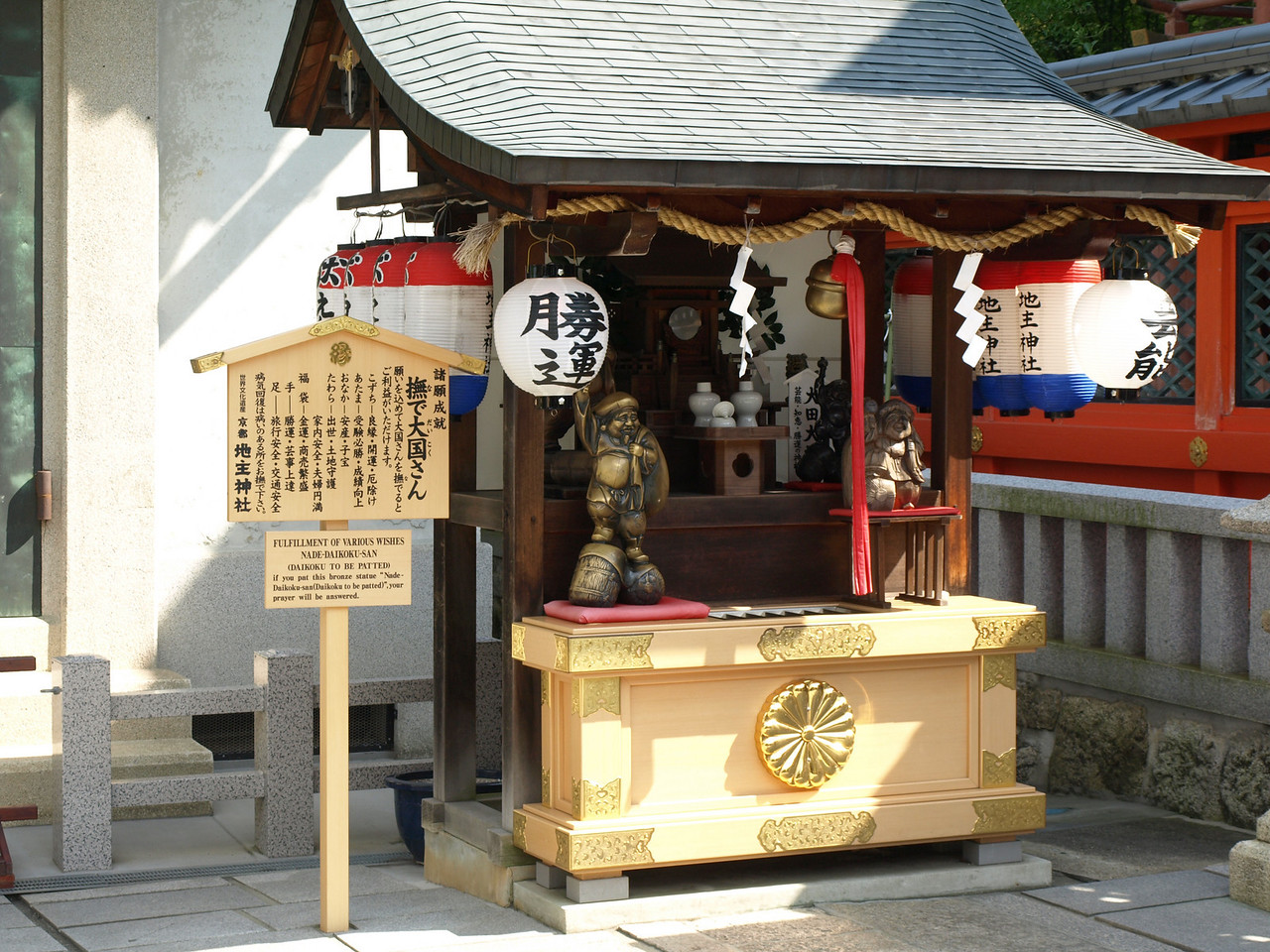 For fulfillment of various wishes. Pat the Nade-Daikoku-San figure to have your wish granted