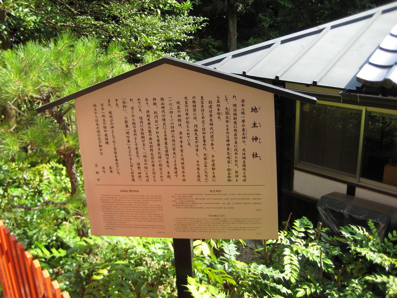 A plaque explaining the background of the Jishu Shrine