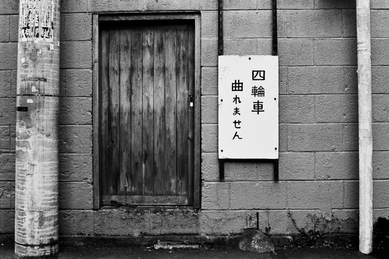 Tokyo, Okubo <br /> <br /> Someone can correct me, but I think it says no turn around for 4-wheeled vehicles...<br /> <br /> April 2008 <br /> Tri-X 400