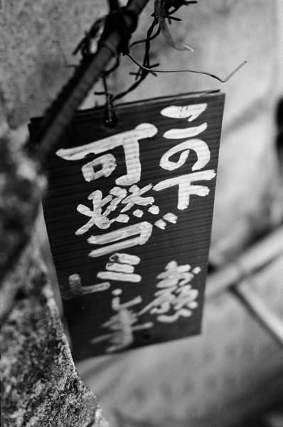Tokyo, Okubo <br /> <br /> Instructions for trash...<br /> <br /> April 2008 <br /> Kodak Tri-X 400