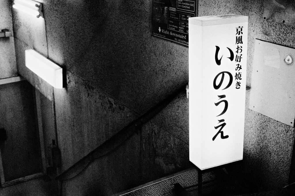 Tokyo, Kabuki-chou<br /> July 2008<br /> <br /> Ilford Delta 3200