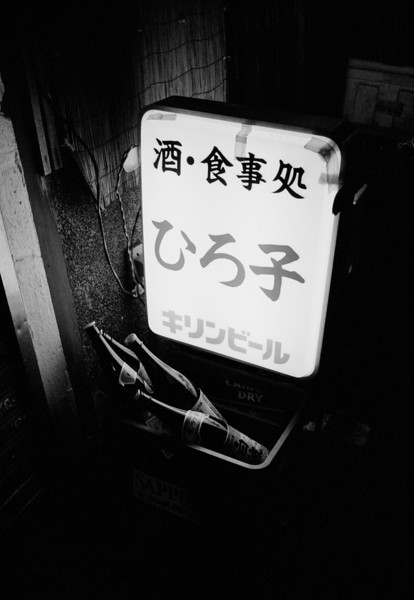 Tokyo, Hyakunin <br /> March 2008