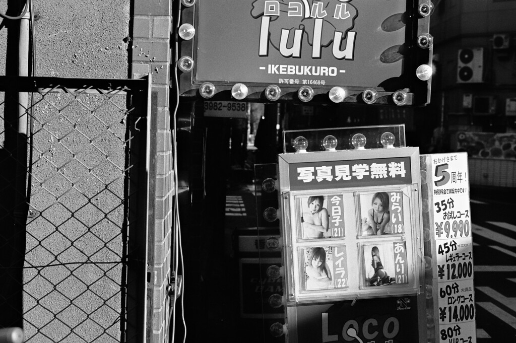 Tokyo, Ikebukuro <br /> December 2008 <br /> <br /> Tri-X 400, FM2