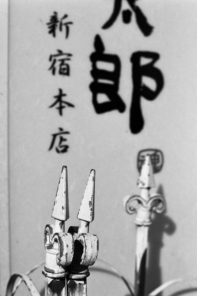 Tokyo, Kabuki-chou <br /> January 2009 <br /> <br /> Ilford Delta 100, 7NE
