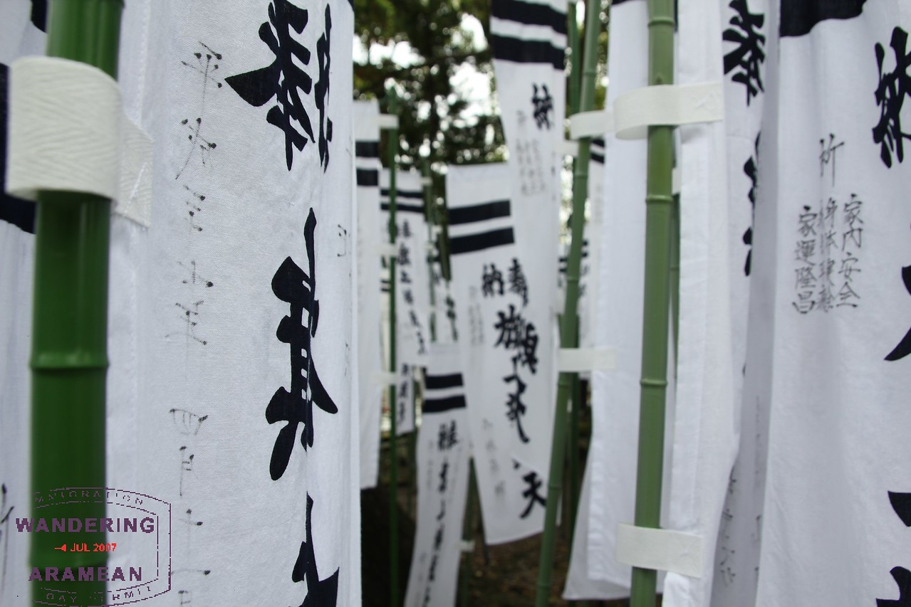 Memorial flags at the Tsurugaoka Hachiman-gū Temple grounds