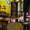 Osaka. Suzette. Wet Night.