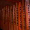 Fushimi Inari Shrine. 3