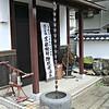 Gutter drain chain - Arashiyama