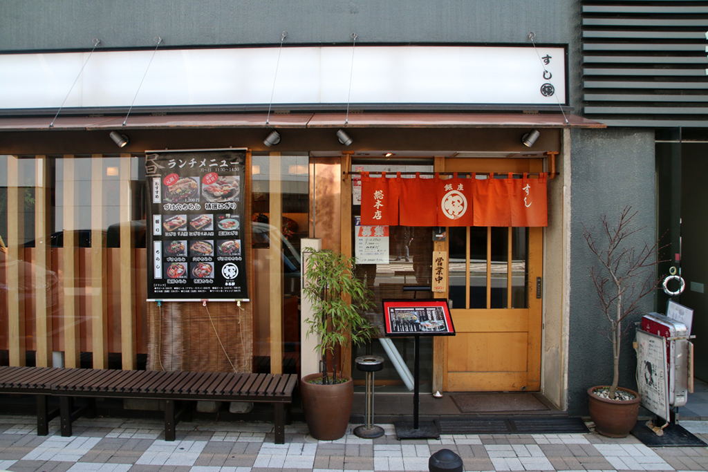 IMG 9217 X2 Love Sushi? Eat Here When Youre In Tokyo