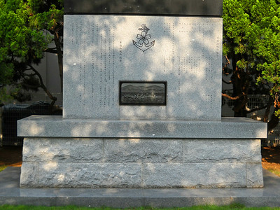 Another Battleship Memorial