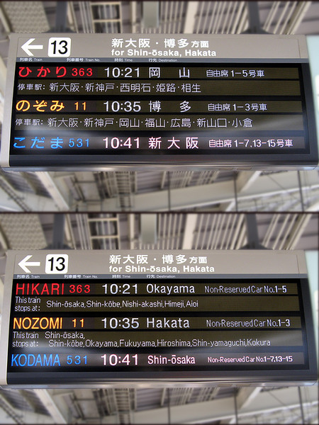 The signs at Kyoto station alternate between Japanese and English every 15 seconds or so