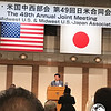 REALTORS® on the trip participated in the Midwest U.S. - Japan Associations' Annual Conference in Tokyo.