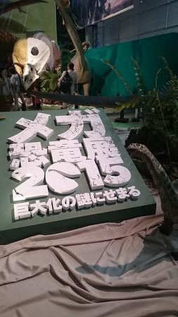Dinosaur exhibit メガ恐竜展