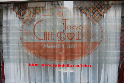 Cafe Doll - A Maid Cafe