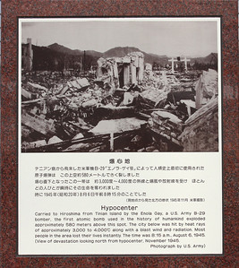 The hypocenter in Hiroshima