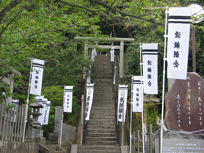 Grave of Minamoto Yoritomo at Kamakura