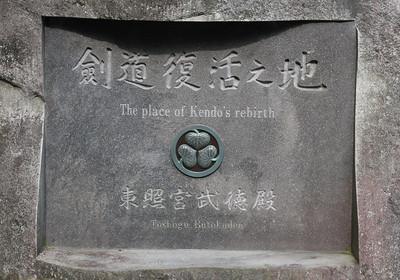 Kendo school at Nikko