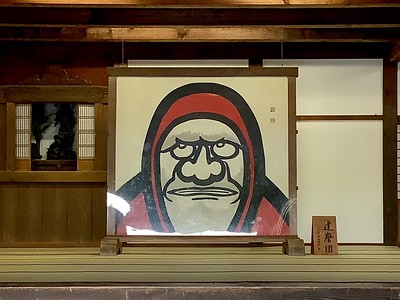 Painting of Daruma Daishi (達磨大師) at the entrance of Tenryuji Temple 天龍寺