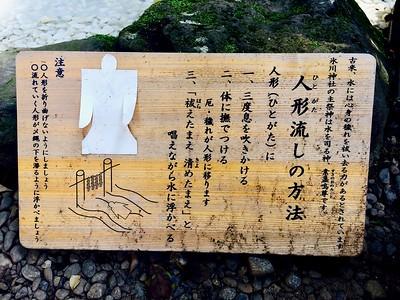 人形, Hikawa Shrine 氷川神社, Kawagoe