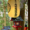 Evening Lanterns at Kibune Shrine