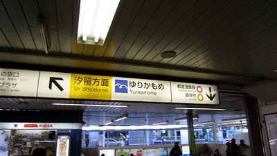 Waiting for the Yurikamome elevated auto train that will take us to Odaiba