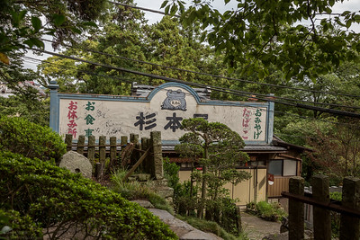 杉本屋 Sugiyama's store. An old shop next to the shrine's ground where food, rest, tobaco and souvenirs are advertised. The toad refers to specality produce the toad oil ガマの油 which was used for treating wounds in the samurai period.