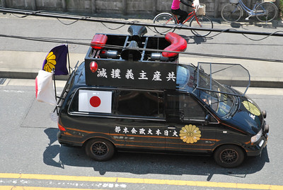 """Japanese """"Right-Wing"""" supporters driving around the city in their mass propaganda vehicles."""